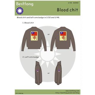 1/ 48+1/ 32, Bestfong水貼紙~二戰國軍飛虎隊, 美軍飛行員的Blood Chit血幅與臂章