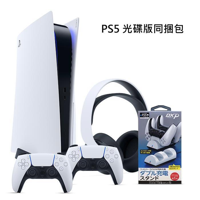 PS5主機 光碟版 同捆組---2020-11-19上市 蝦皮24h