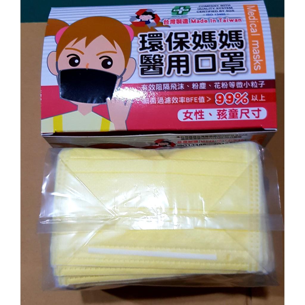 台灣製 環保媽媽醫用口罩 艾可兒醫用口罩  幼幼平面 現貨