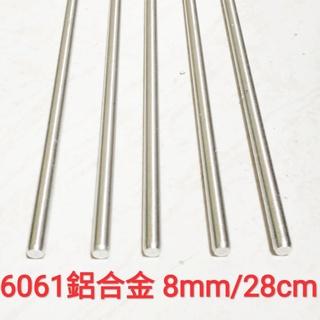 6061 鋁合金棒 8mm × 28cm 實心 鋁棒 圓棒 金屬加工材料 另有不鏽鋼棒、鈦合金棒、鋁合金棒、黃銅棒 桃園市