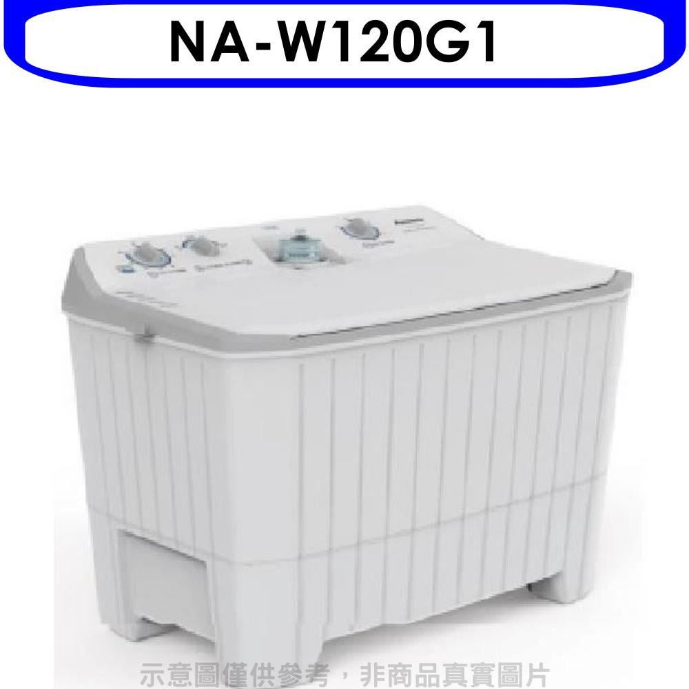 Panasonic國際牌【NA-W120G1】12公斤雙槽洗衣機 分12期0利率