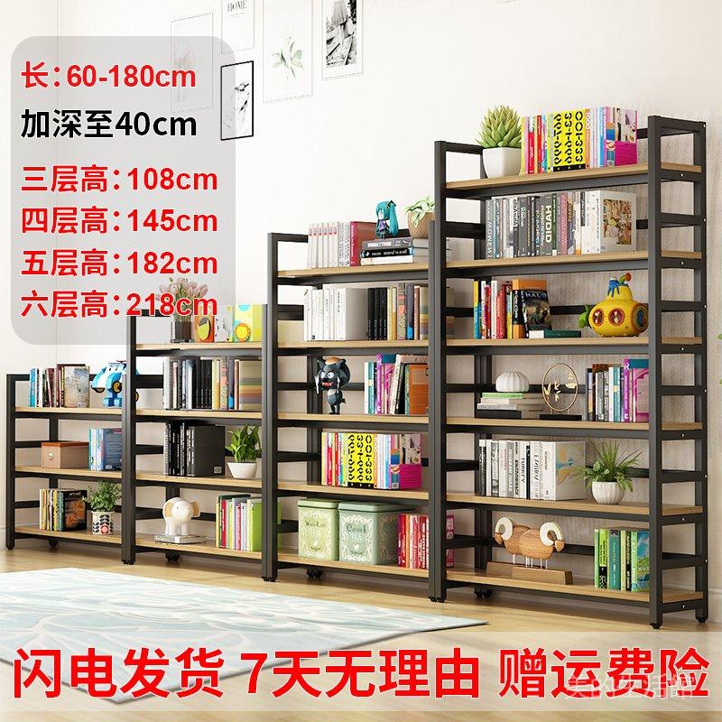 【熱銷】貨架置物架多層客廳收納架子鋼木兒童學生教室展示架書櫃書架落地