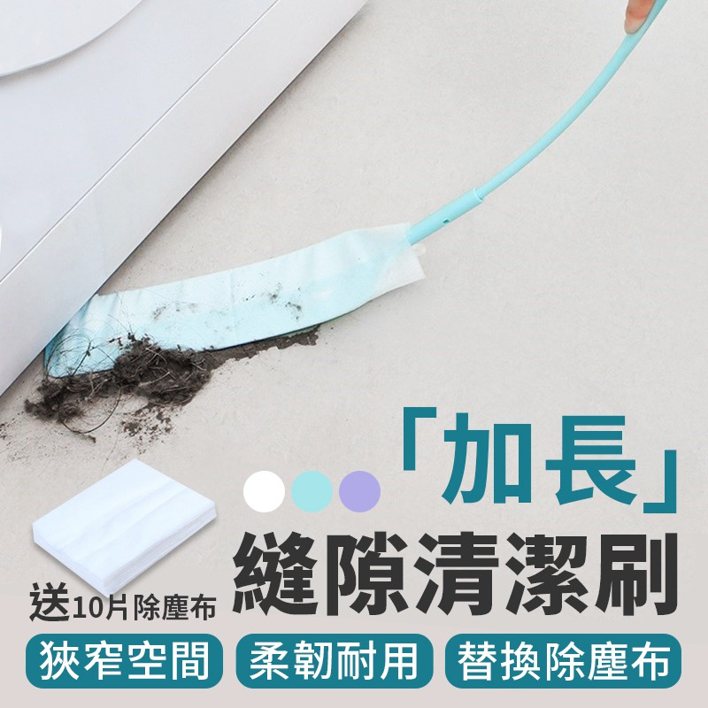 [送清潔布] 加長縫隙清潔刷 縫隙灰塵刷 除塵縫隙刷 掃除刷 除塵刷 扁平刷 灰塵刷 無紡布除塵紙 床底沙發掃除