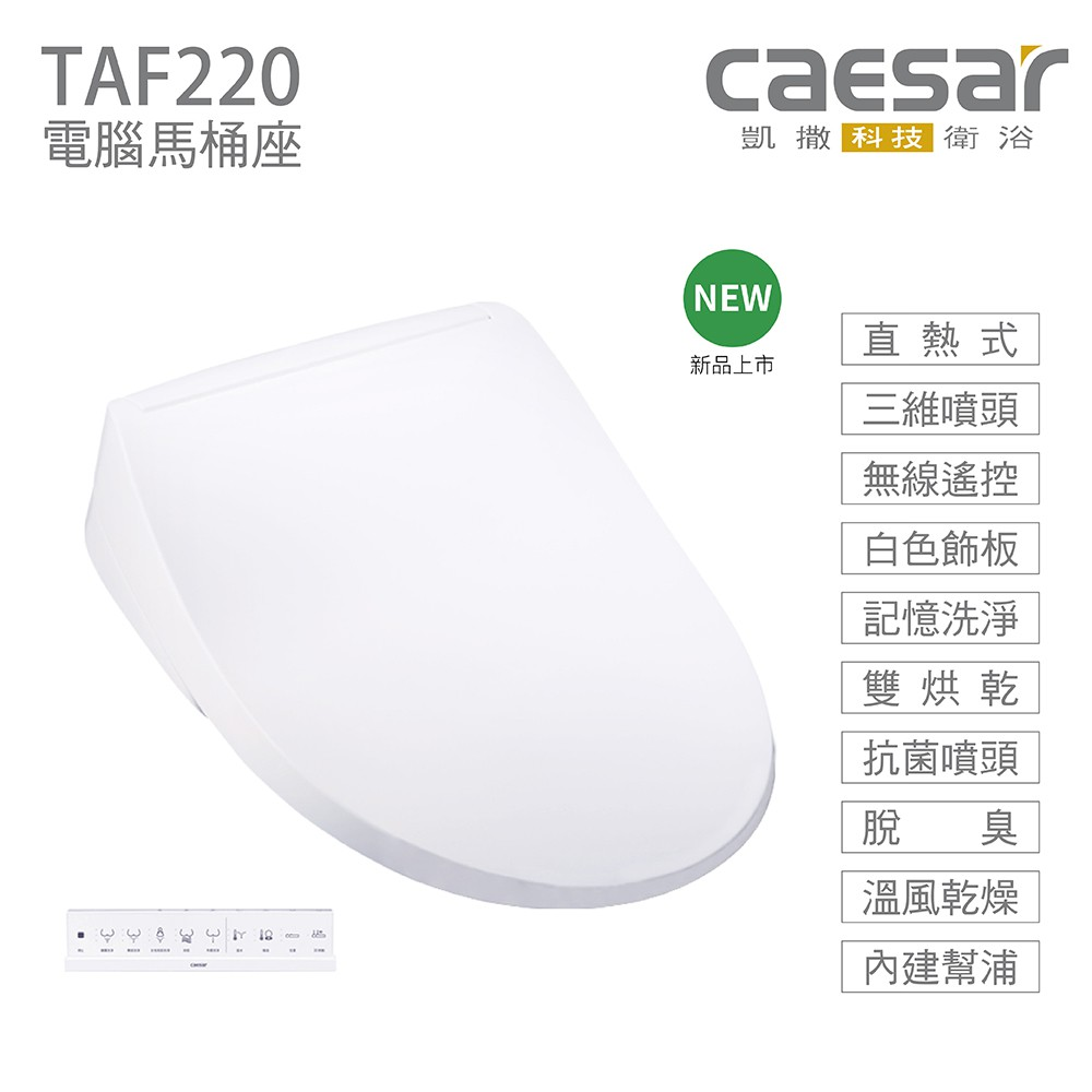 【CAESAR 凱撒衛浴】瞬熱式電腦馬桶座 TAF220 easelet 逸潔電腦馬桶座 全國唯一 全新上市NEW