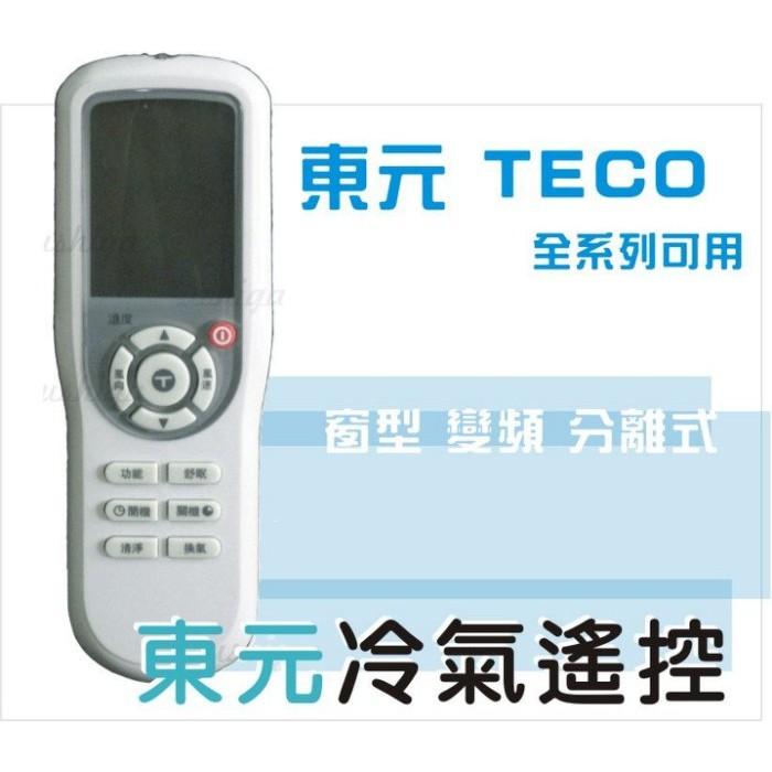 [現貨] 東元冷氣遙控器 窗型/變頻/分離/冷暖 全系列可用 [原廠模] 遙控器 TE-2 東元變頻冷氣遙控器