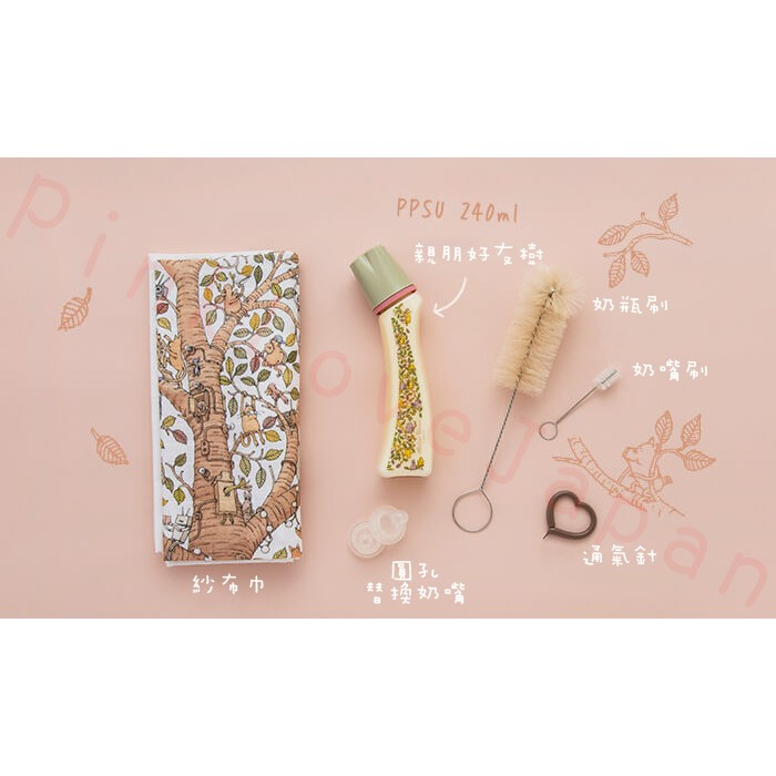 PinkLoveJapan~Atelier Choux Paris × Betta 蓓特 聯名 奶瓶 PPSU 單支禮盒