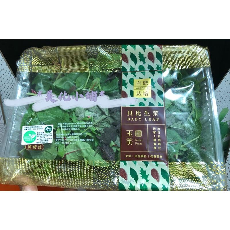 [美化小舖]好市多代購 有機貝比生菜 每盒200公克#123321