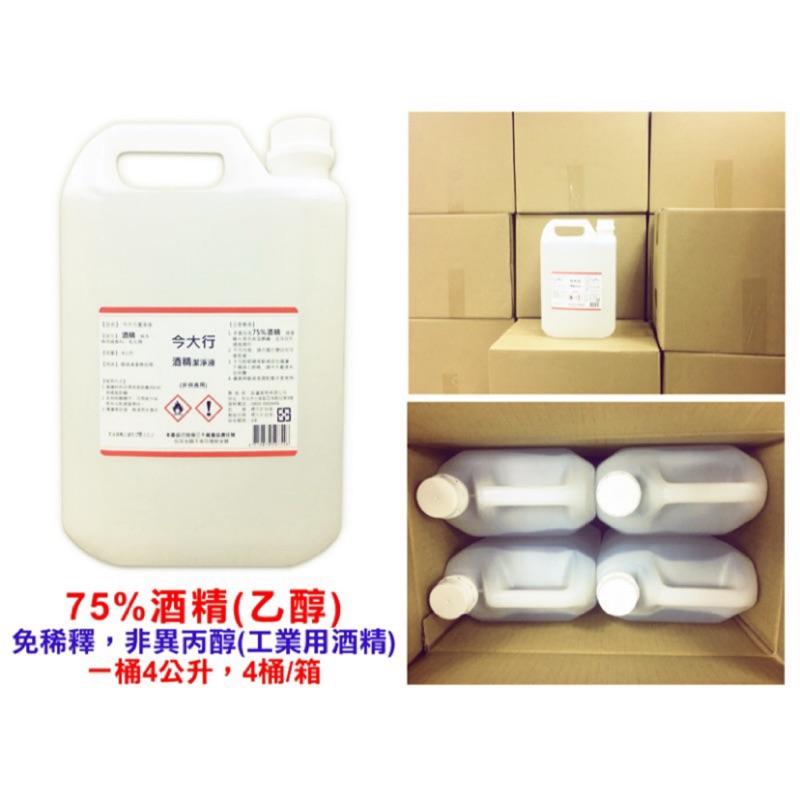 75%酒精 免稀釋 非異丙醇-4公升/桶 4桶成箱出貨 免運費 現貨15箱 售完不補