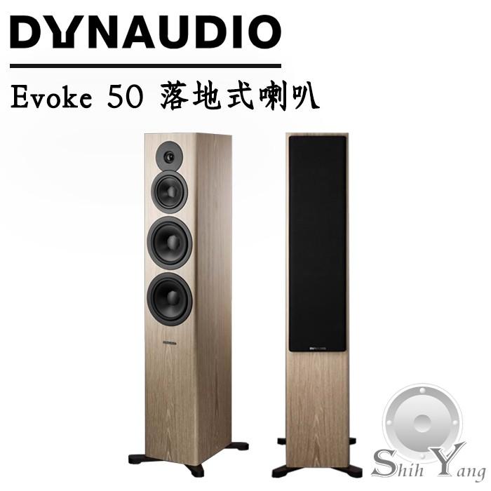 Dynaudio 丹麥 Evoke 50 落地喇叭 台灣公司貨保固