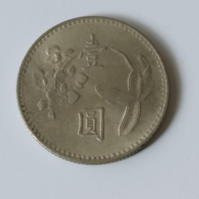 古鈔今幣/民國/六十八年/壹圓/一塊/台幣/錢幣/硬幣/舊幣