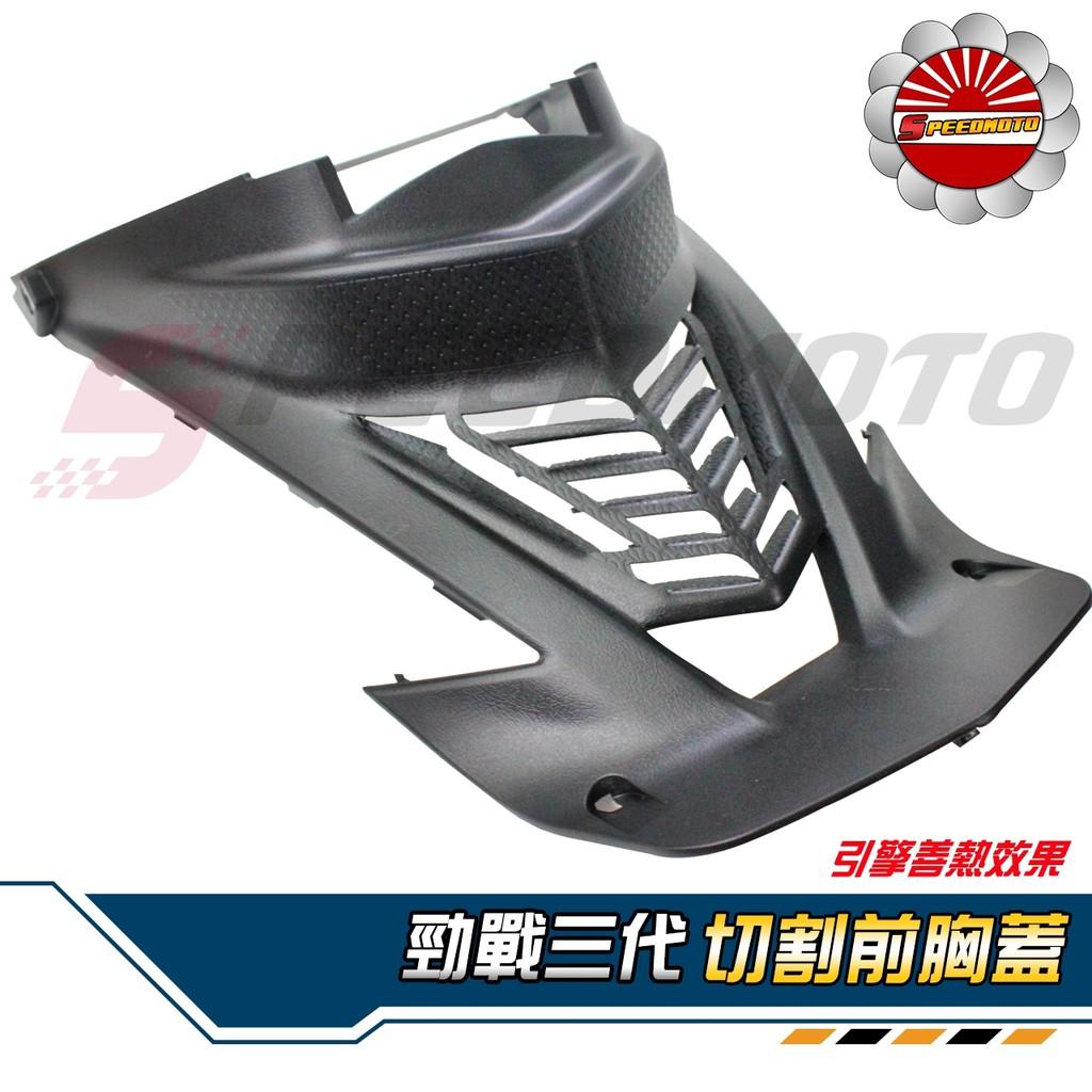【Speedmoto】勁戰三代 前胸蓋 手工切割造型 導流 胸蓋 三代戰 三代勁戰 進氣胸蓋 卡夢 進氣孔 降低引擎溫度