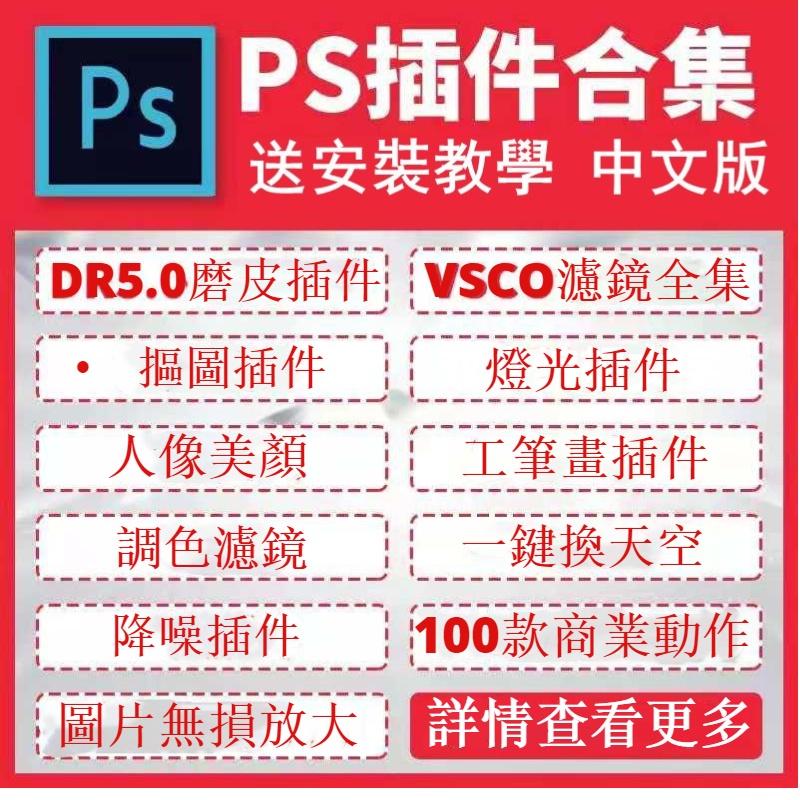 Photoshop插件 PS特效包 大禮包 dr5 人像磨皮 美白調色 預設 濾鏡 摳圖 降噪 win/mac 現貨秒發