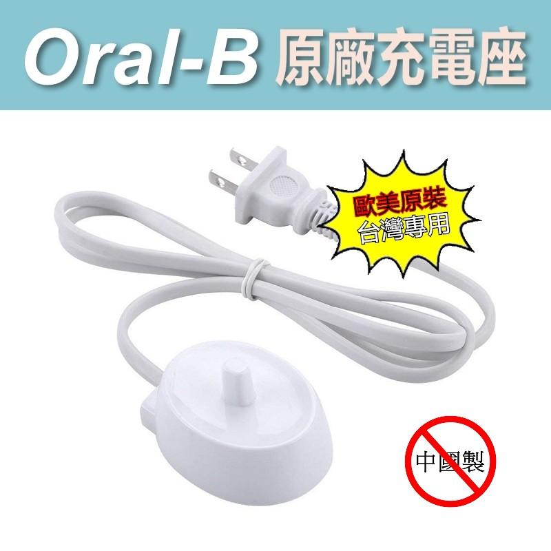 歐美原裝 德國百靈 歐樂B Braun Oral-B 電動牙刷專用 110V 原廠充電器 充電座 充電底座 3757