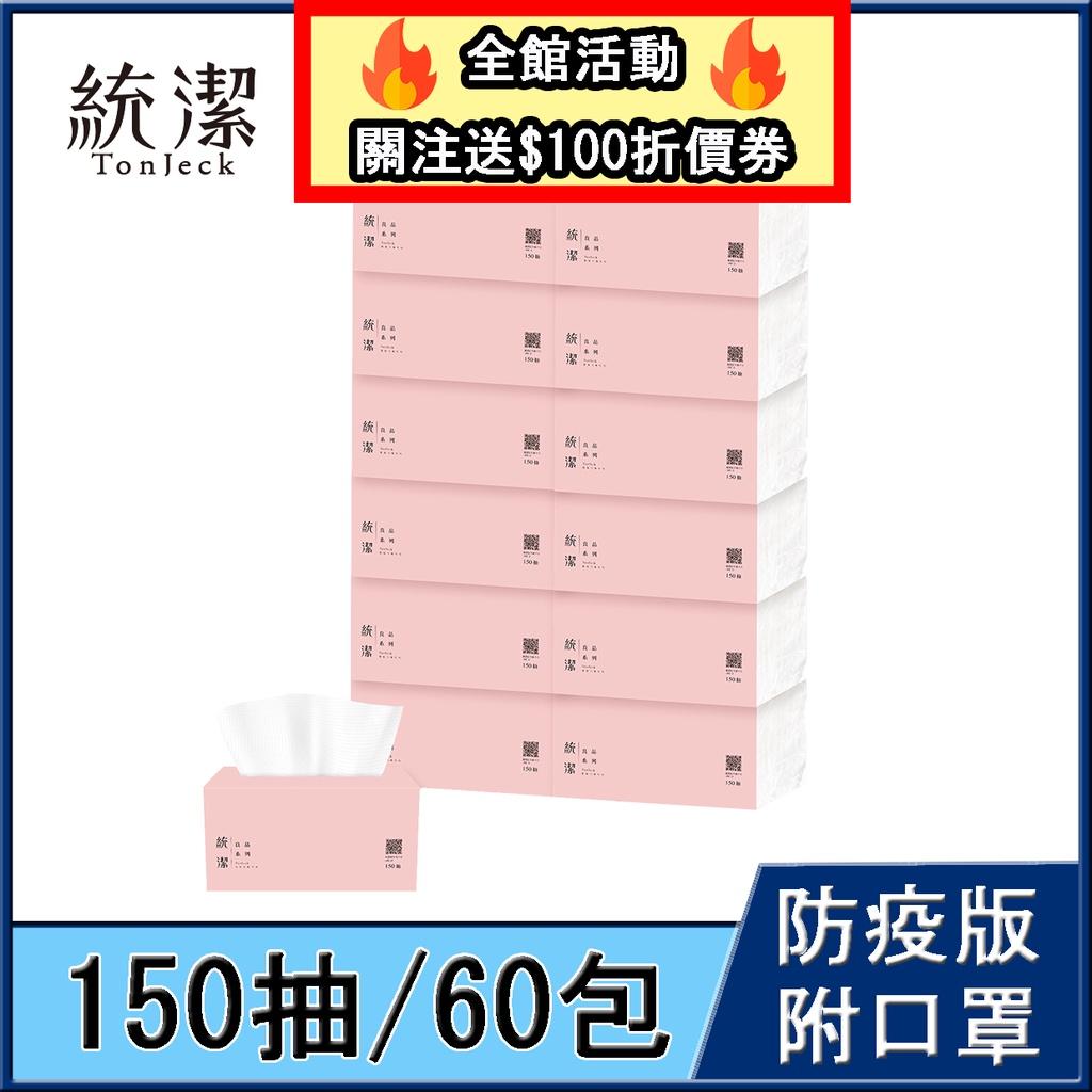 [現貨]【統潔】柔軟抽取式衛生紙(150抽/60包/箱)防疫組內贈口罩