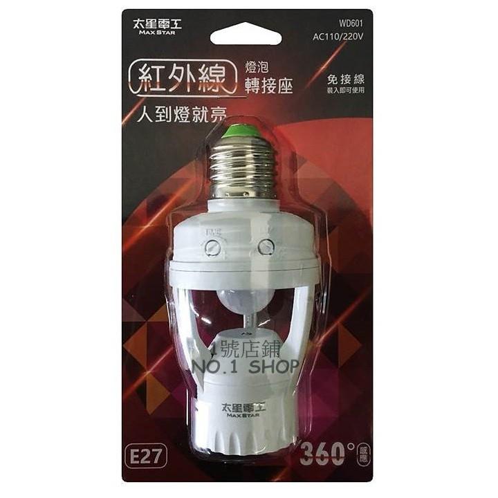 1號店鋪(現貨) 太星電工 WD601 紅外線燈泡轉接座 E27 燈頭 360度感應  自動感應免接線