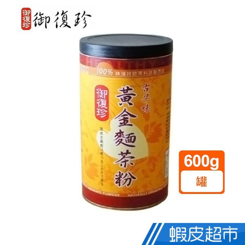 御復珍 黃金麵茶粉 600g/罐 濃醇香 早餐下午茶 無負擔 即沖即飲 御復珍 養生 零膽固醇 麵茶 現貨 蝦皮直送