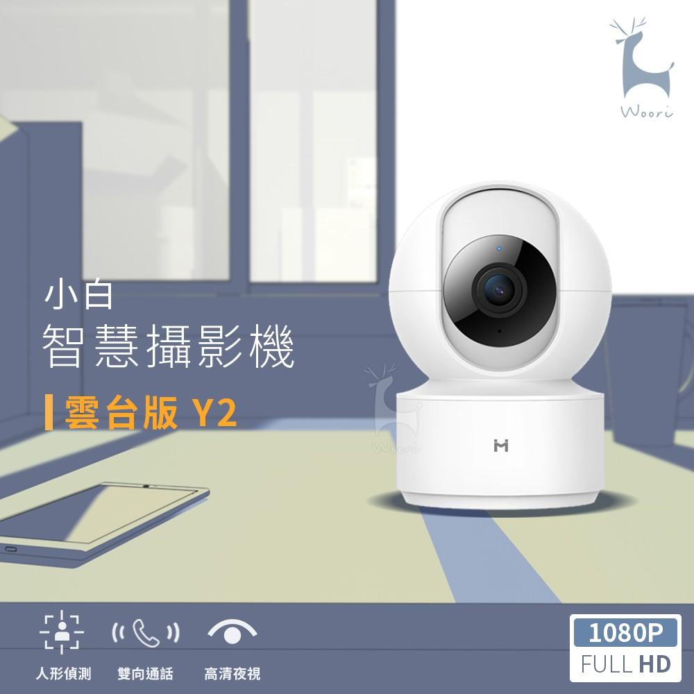 小白智慧攝影機雲台版Y2 高清1080P 小米智能監視器 紅外線夜視 360度雲台全景攝像機 寵物 寶寶 長輩觀看