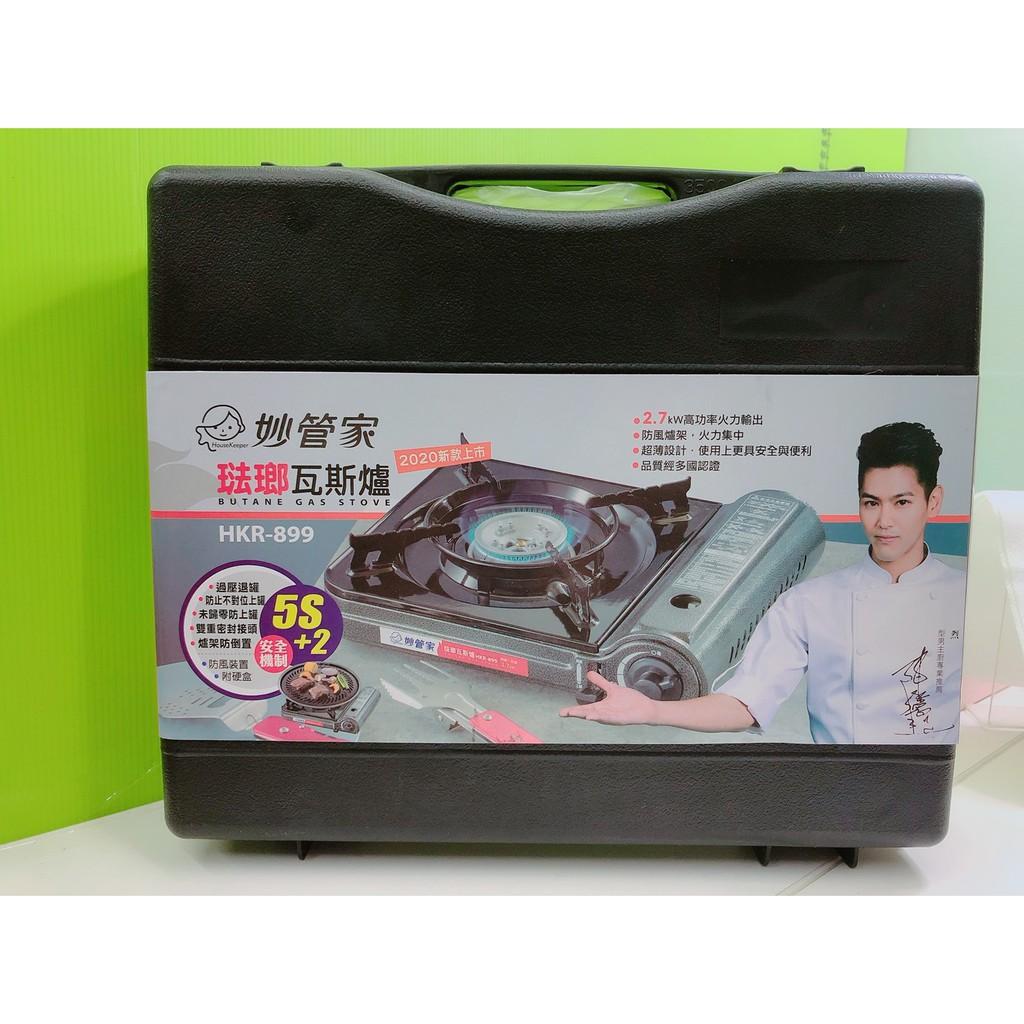【全新】妙管家琺瑯瓦斯爐HKR-899  2020最新款 卡式爐 防風爐架多國品質安全認證-D00427