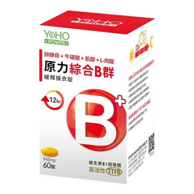 『悠活原力』緩釋長效 綜合B群 TTFD 合利他命 緩釋膜衣錠 (60粒/瓶)