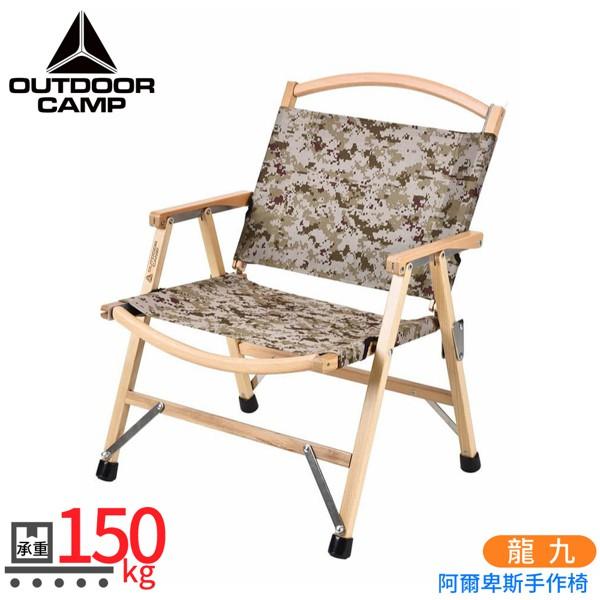 【OUTDOOR CAMP 龍九 阿爾卑斯手作椅(附袋)《數位沙漠迷彩》】OD-501-07/導演椅/折疊椅/休閒椅