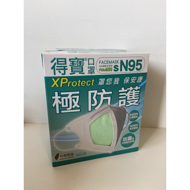 🉐️限時特價 得寶口罩 (白色/綠色)sN95 PM2.5適用 保護自己 新冠 遠離(限時💰超商免運費)(防疫系列)