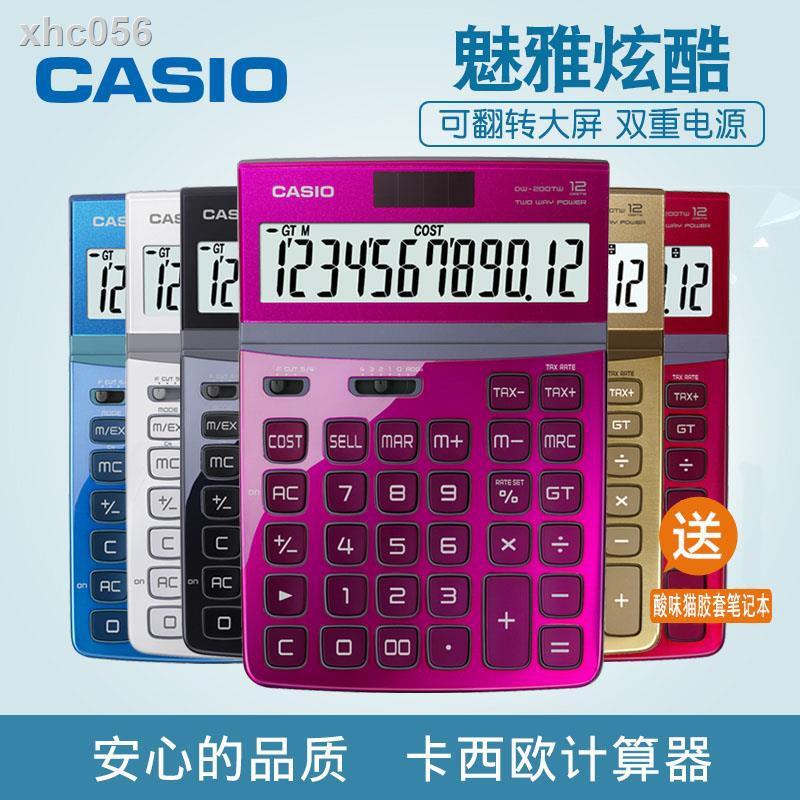 【現貨免運】☑﹍✿CASIO卡西歐計算器DW-200TW 魅雅彩色 財務辦公計算機JW-200SC