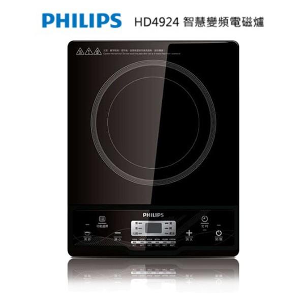 PHILIPS飛利浦 HD4924 變頻電磁爐(會挑鍋)