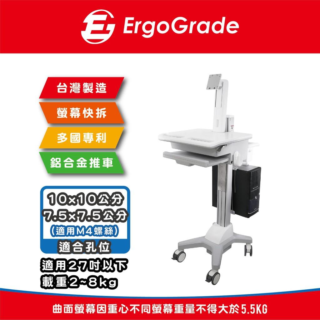 ErgoGrade 螢幕推車 移動推車 行動推車 醫療推車 護理車 藥箱車 E化車 儀器推車 螢幕架 EGCNH02Q