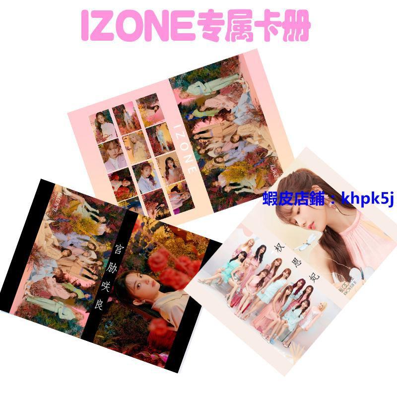 IZONE正規一輯《BLOOMIZ》周邊專屬卡冊收藏卡貼愛豆卡專輯小卡 明星周邊 愛豆 應援禮包 追星禮包 偶