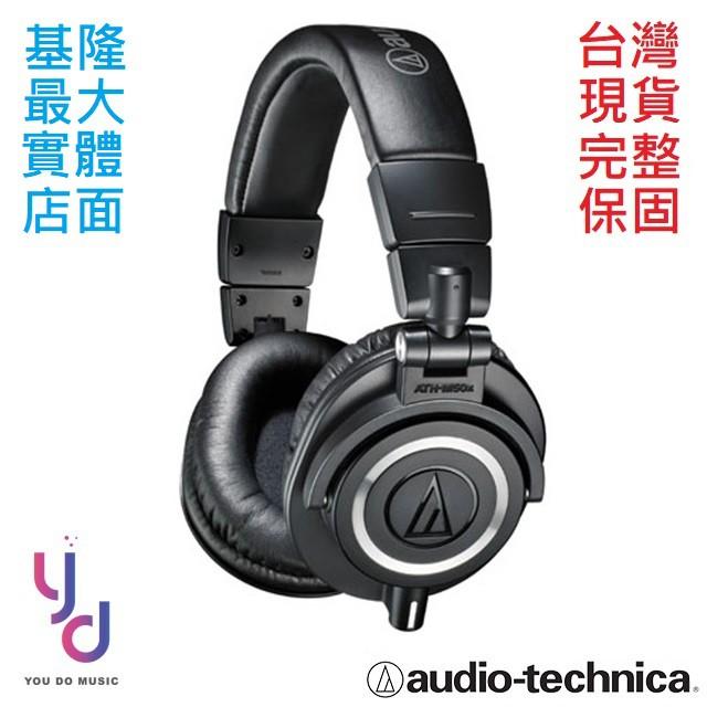 (贈原廠皮套) 鐵三角 ATH-M50x M 50 X Audio-Technica 公司貨 DJ 監聽 耳機 現貨免運