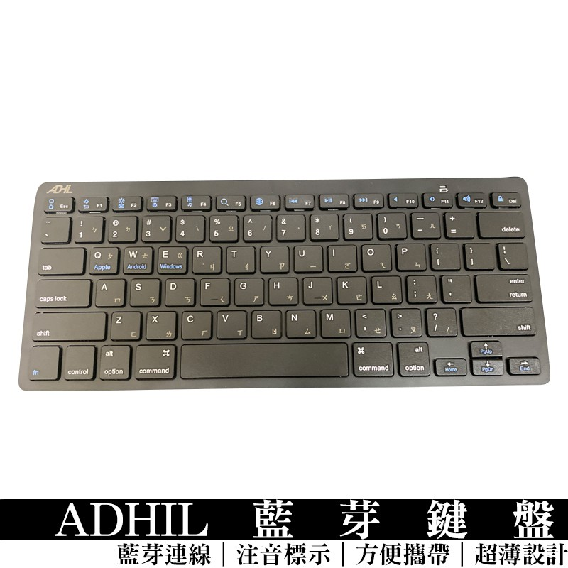ADHIL藍芽小鍵盤 適用iPad/筆電/電腦/手機 安卓 windows ios 簡單方便 薄膜鍵盤 輕便鍵盤