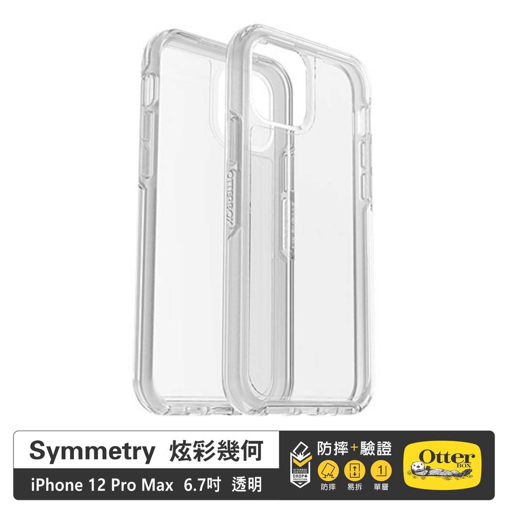 Otterbox Symmetry 炫彩幾何保護殼 iPhone 12 Pro Max 6.7 透明