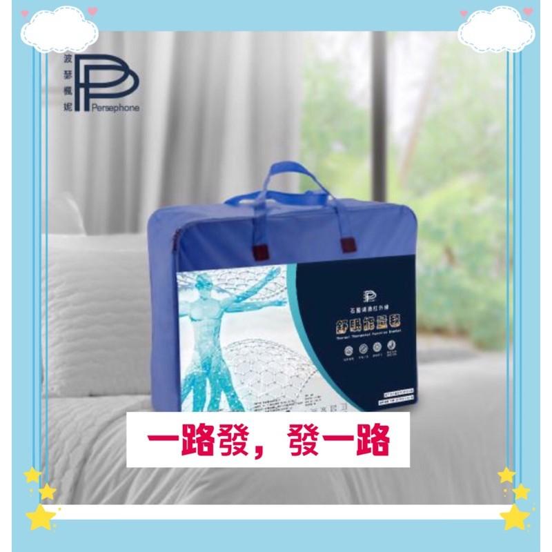 波瑟楓妮PP醫療級石墨烯棉被 蝦友價:8600元