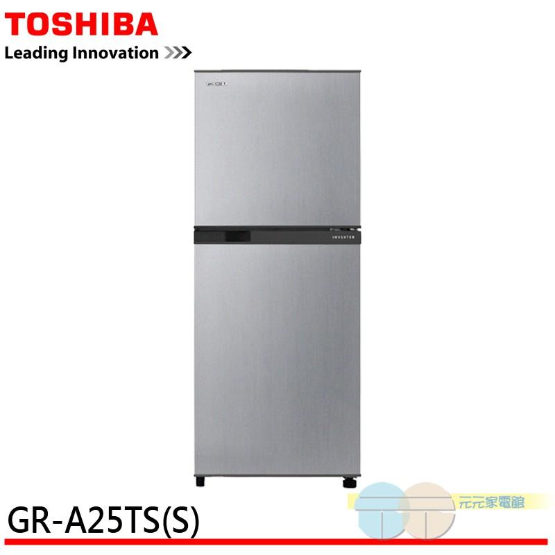 (輸碼折600 UYT600)TOSHIBA 東芝 能效一級雙門冰箱 GR-A25TS(S)