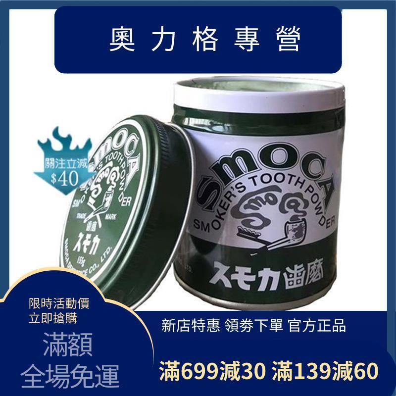 【奧力格專營】日本斯摩卡SMOCA牙膏粉 洗牙粉 美白牙齒神器 去煙漬茶漬美白洗牙粉155G