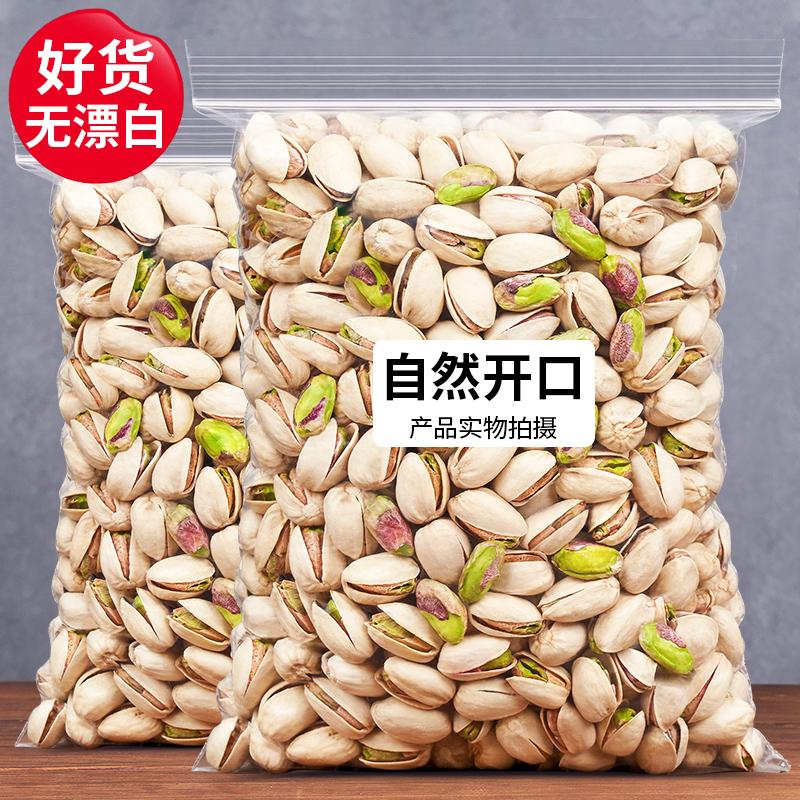 【新鮮貨】無漂白特大顆粒開心果500g散裝批貨原味堅果乾果孕婦零食