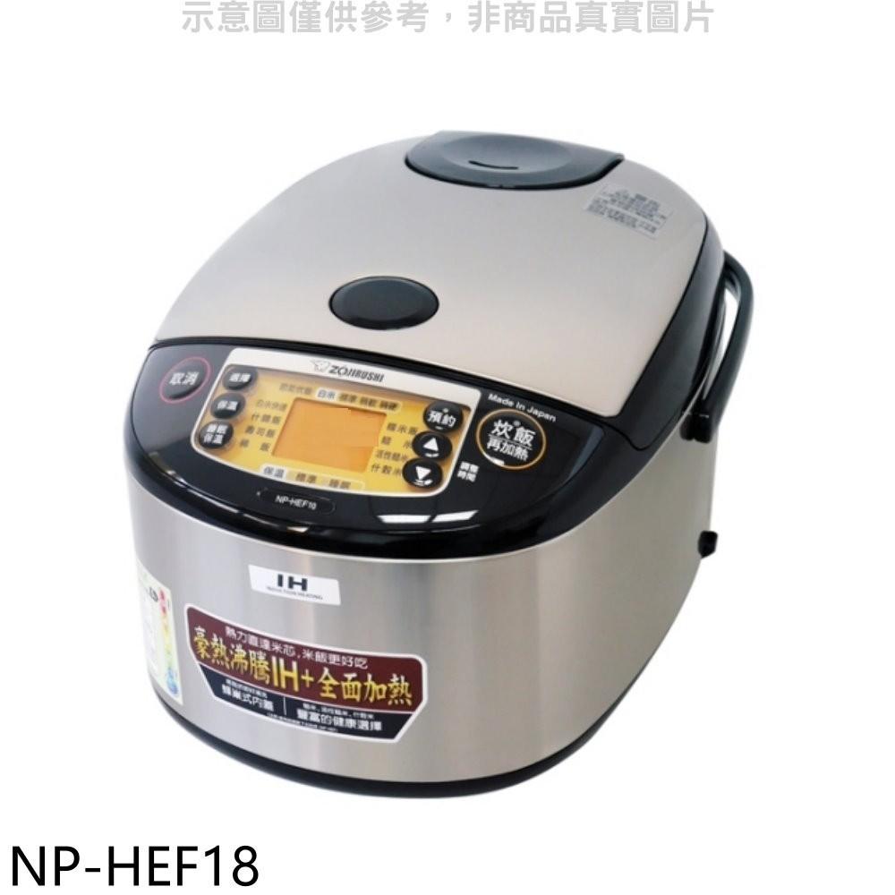 象印【NP-HEF18】10人份IH電子鍋 分12期0利率