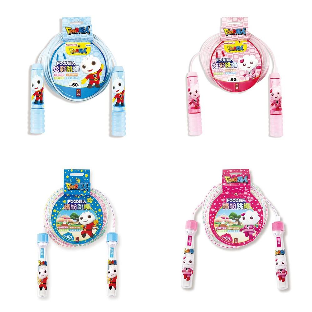 【風車圖書】FOOD超人-藍色炫彩跳繩/粉色炫彩跳繩/藍色繽紛跳繩/粉色繽紛跳繩