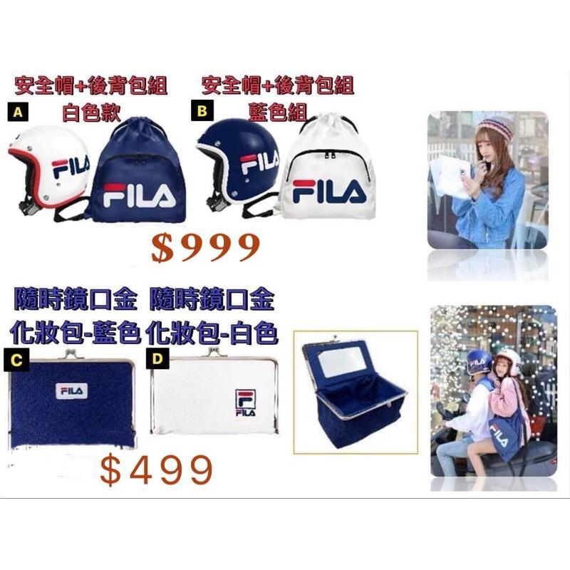 ❤️現貨❤️7-11集點 Fila精品 限定款 安全帽後背包 化妝包 炫彩側背包