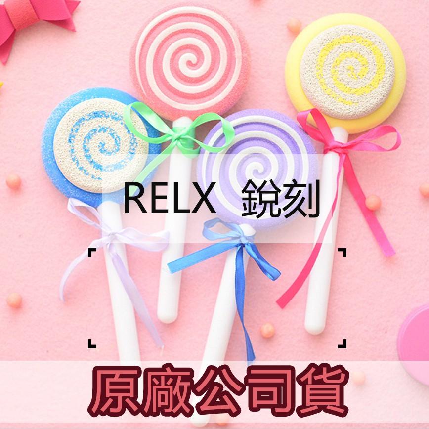 台灣現貨出貨悅刻1代 越刻 r e l x 悦 刻 銳刻 RELX一代 糖果 老冰棍 綠豆沙 薄荷 支持批發團