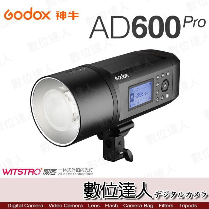 Godox 神牛 AD600PRO TTL 外拍攜帶型棚燈 外拍燈 Bowens接口 AD600 Pro 數位達人