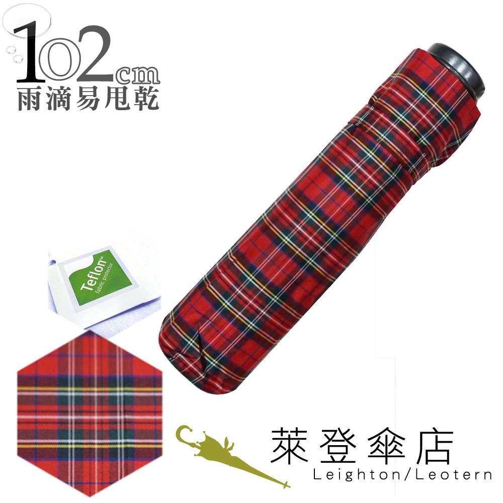 【萊登傘】雨傘 102cm加大傘面 先染色紗格紋布 易甩乾 手開傘 紅綠細格