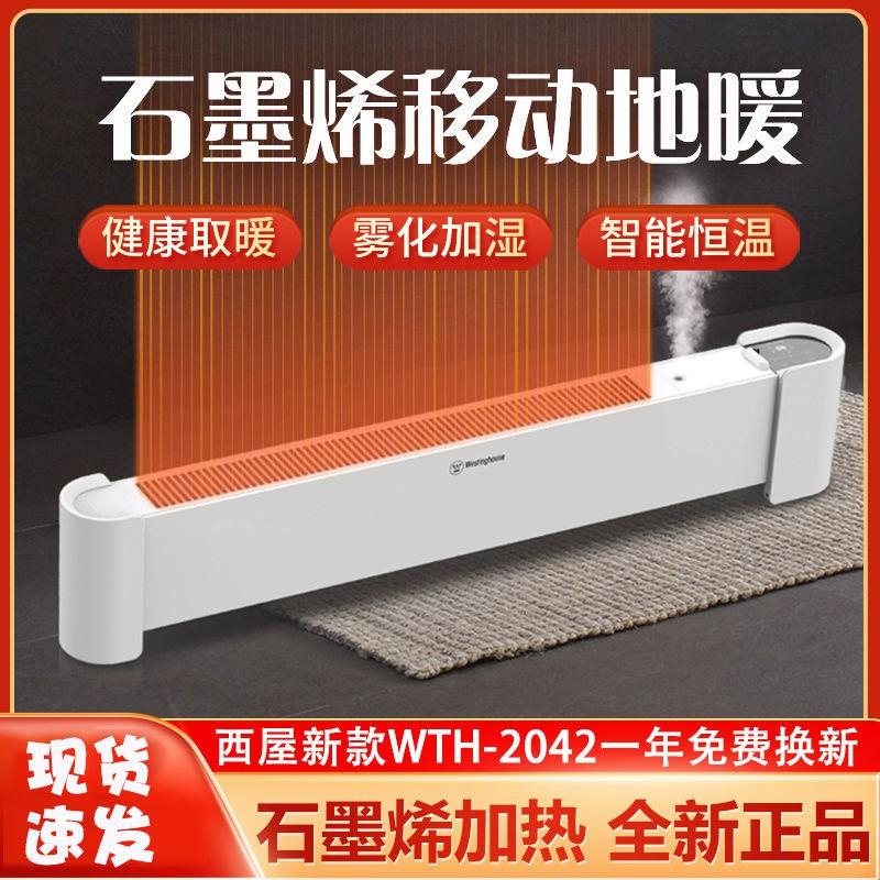 【現貨特價】美國西屋踢腳線取暖器T2042家用智能恒溫石墨烯暖風機小型電暖器