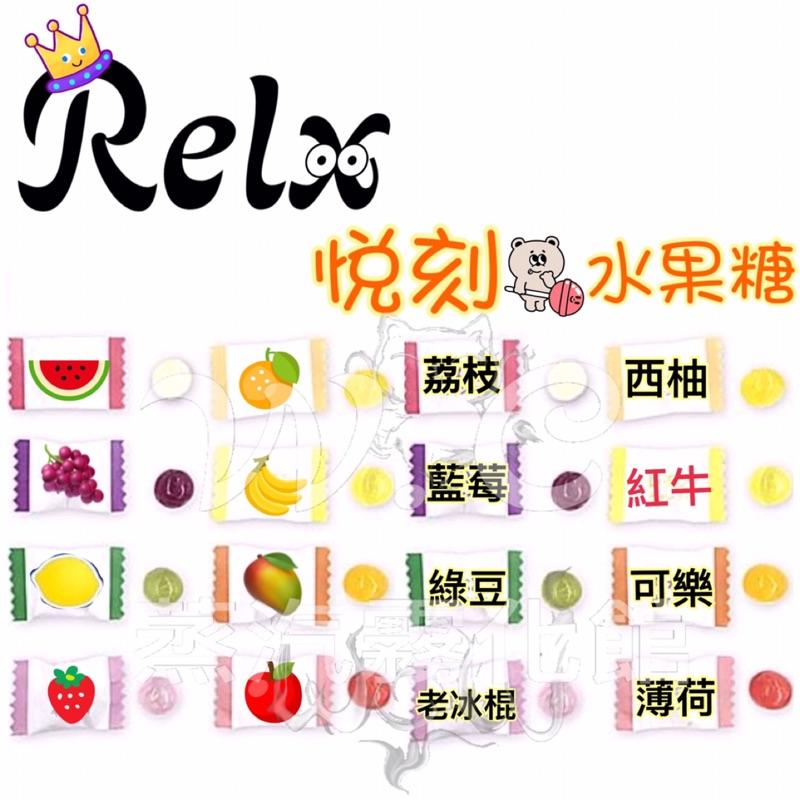 R e l x 原裝正品水果糖RELX悅刻一代正品水果糖 越刻 悦 刻 銳刻 軟糖 台灣出貨 西瓜 可樂 歡迎批發 團購