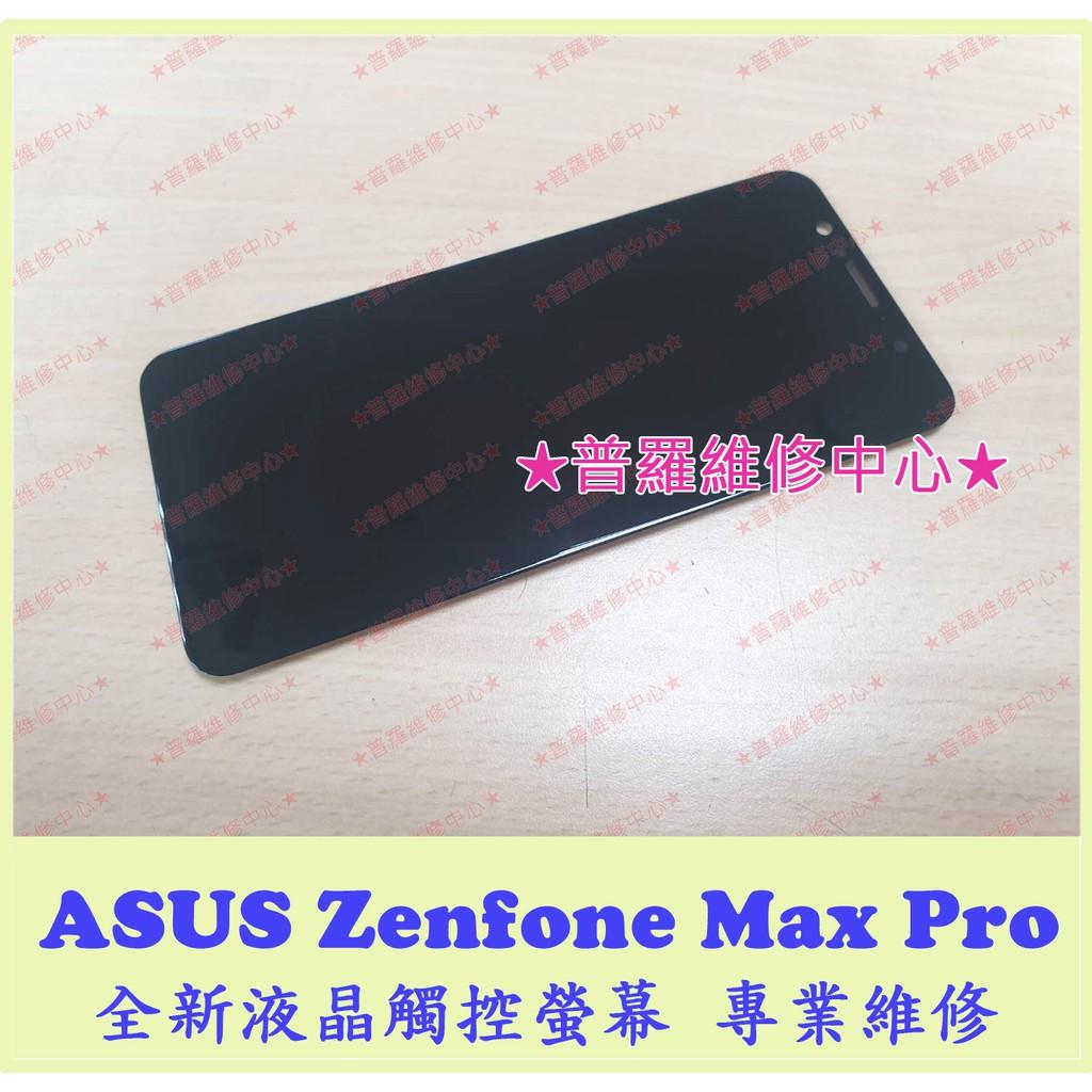 ★普羅維修中心★ 新北/高雄 ASUS Zenfone Max Pro 全新液晶觸控螢幕 X00TDB ZB602KL