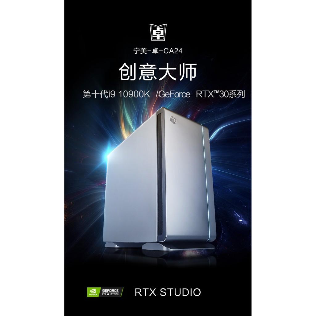 ❀ 熱銷☆免運❀寧美國度酷睿i9 10900K/RTX3090 NVIDIA Studio高配置水冷深度學習AI人工智能