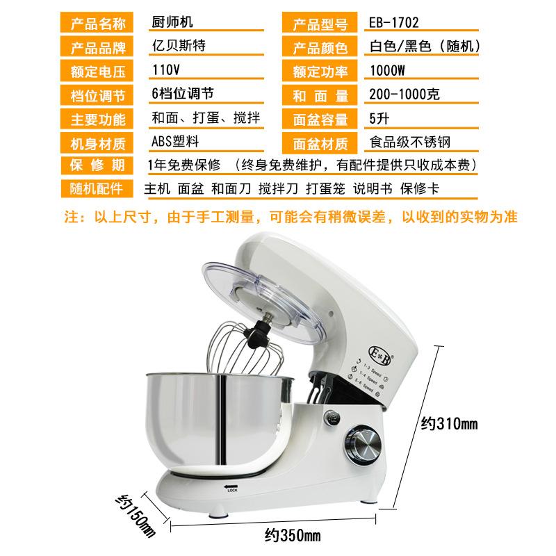 【台灣現貨】亿贝斯特EB-1702廠家直銷奶蓋機110V電壓美規廚師機打蛋器和面機 EEW0