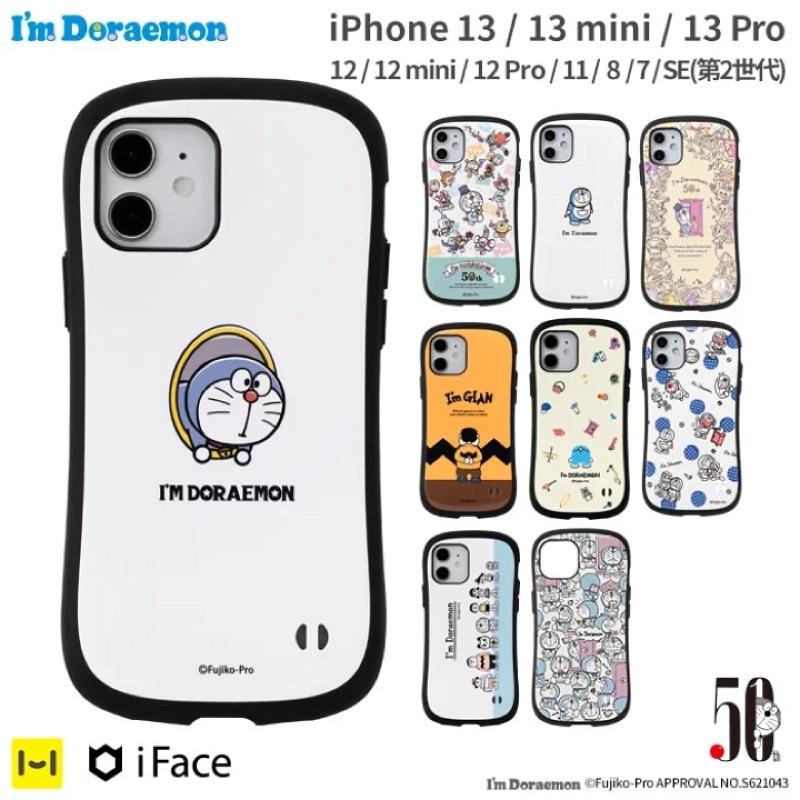 日本代購🇯🇵iFace 哆啦A夢 50週年 手機殼 iPhone 12Pro 13Pro 手機殼