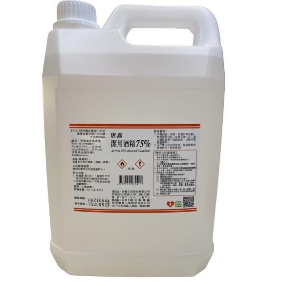 藥品級 唐鑫 75%酒精液 4000毫升 潔用酒精 乙類成藥 酒精消毒液 超商取貨限1桶