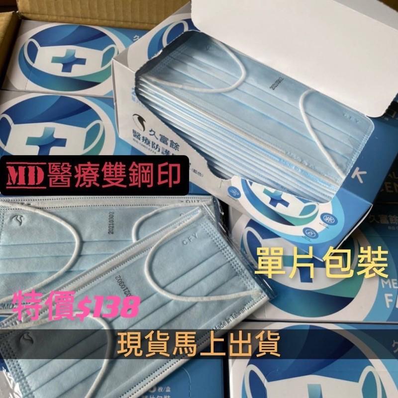 現貨【華淨 丰荷 久富餘 天心】MIT台灣製 MD雙鋼印 成人醫用口罩  Happygomall 賀年 CNS14774